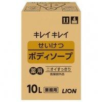 キレイキレイせいけつボディソープ 10L 【1箱入り】