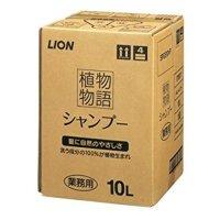 植物物語 シャンプー 10L 【1箱入り】