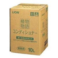 植物物語 コンディショナー 10L 【1箱入り】