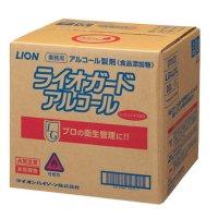 ライオガードアルコール 20L 【1箱入り】