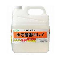 LION ゆで麺器キレイ 4kg 【2本入り】