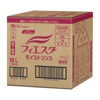 フィエスタ モイスト リンス 10L 【1箱入り】