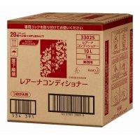 レアーナ コンディショナー 10L 【1箱入り】