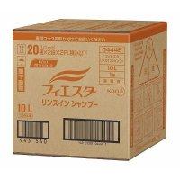 フィエスタ リンスインシャンプー 10L 【1箱入り】