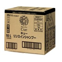 Cue リンスインシャンプー 10L 【1箱入り】