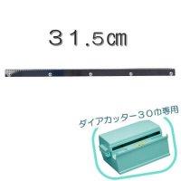 ダイアカッター刃 30巾用 31.5cm 【1本入り】