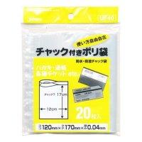 ジャパックス UF40 家庭用チャック付ポリ袋 透明0.04 20枚入り×10冊×10束【2,000枚】