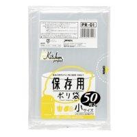 ジャパックス PR01 家庭用保存袋 小サイズ (50枚) 透明 50枚入り×60冊【3,000枚】