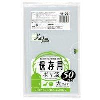 ジャパックス PR03 家庭用保存袋 大サイズ (50枚) 透明 50枚入り×60冊【3,000枚】
