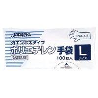 【新規受注停止中】PGL-03 LDポリ手袋 外エンボスL 100枚袋 透明 【5000枚入り】(100枚×50袋)
