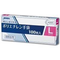 【新規受注停止中】PLB-03 LDポリ手袋 外エンボスL 100枚BOX 透明 【4000枚入り】(100枚×40箱)