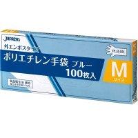 【新規受注停止中】PLB-05 LDポリ手袋 外エンボスM 100枚BOX 青 【6000枚入り】(100枚×60箱)
