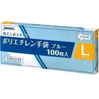 【新規受注停止中】PLB-06 LDポリ手袋 外エンボスL 100枚BOX 青 【6000枚入り】(100枚×60箱)