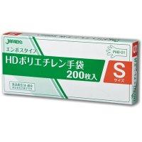 【新規受注停止中】PHB-01 HDポリ手袋 エンボスS 200枚BOX 半透明 【8000枚入り】(200枚×40箱)