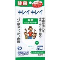 【新規受注停止中】キレイキレイ除菌ウェットシート アルコールタイプ 30枚 【24袋入り】