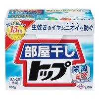 部屋干しトップ除菌EX 0.9KG 【8箱入り】
