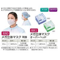 【新規受注停止中】メガ立体マスク 各種 【3000枚入り】(100枚×30箱)
