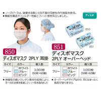 【新規受注停止中】ディスポマスク 2PLY 各色・各種 【3000枚入り】(50枚×60箱)