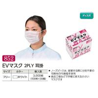 【新規受注停止中】No.852 EVマスク 2PLY 耳掛 【3000枚入り】(100枚×30箱)