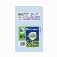 HHJ KL03 保存袋 大 透明 0.02 50枚入り×80冊【4,000枚】