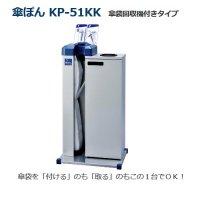 【一時欠品中】傘ぽん KP-51KK 回収機付タイプ (長傘用かさ袋600枚付) 【1台入り】
