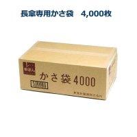 【一時欠品中】傘ぽん 長傘専用かさ袋 【4000枚入り】(200枚×20束)
