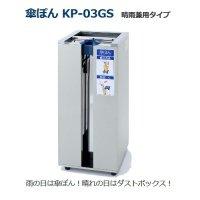 【一時欠品中】傘ぽん KP-03GS 全天候型タイプ (長傘用かさ袋600枚付) 【1台入り】