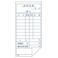 単式会計伝票 1012B 【300冊入り】