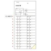 セット複写会計伝票 PN24 【5000組入り】