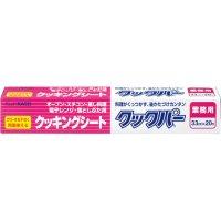 クックパー 外刃タイプ 33cm×20m 【20本入り】