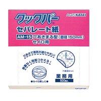 クックパーセパレート紙 AM-15穴あき丸型セイロ用 直径150mm 【5,000枚入り】