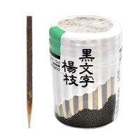 【バラ販売】BB-001 黒文字楊枝6cm 30号容器入り 約160本入り×10個