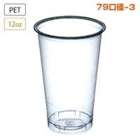 東罐興業 CP79-340G ムジ 50個入り×20袋【1,000個】