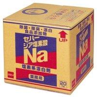 セハージア塩素酸Na 20kg 【1箱入り】