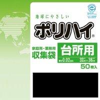 ポリハイ 台所用 0.02 黒 LP-3238BK 50枚入り×60冊【3,000枚】
