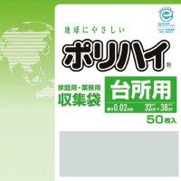 ポリハイ 台所用 0.02 透明 LP-3238N 50枚入り×60冊【3,000枚】