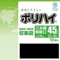 ポリハイ ごみ袋 45L特厚 0.04 黒 LP-4540BK 10枚入り×50冊【500枚】