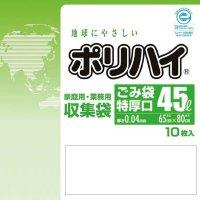 ポリハイ ごみ袋 45L特厚 0.04 半透明 LP-4540HT 10枚入り×50冊【500枚】