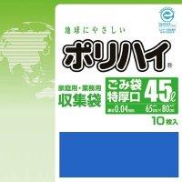 ポリハイ ごみ袋 45L特厚 0.04 青 LP-4540BL 10枚入り×50冊【500枚】