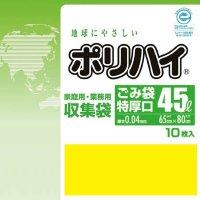 ポリハイ ごみ袋 45L特厚 0.04 黄色 LP-4540YE 10枚入り×50冊【500枚】