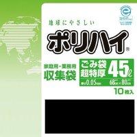 ポリハイ ごみ袋 45L超特厚 0.05 黒 LP-4550BK 10枚入り×30冊【300枚】