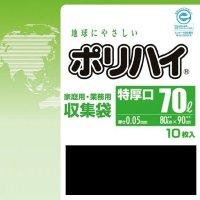 ポリハイ ごみ袋 70L特厚 0.05 黒 LP-7050BK 10枚入り×25冊【250枚】