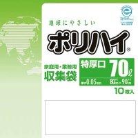 ポリハイ ごみ袋 70L特厚 0.05 半透明 LP-7050TH 10枚入り×25冊【250枚】
