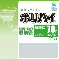 ポリハイ ごみ袋 70L特厚 0.05 透明 LP-7050N 10枚入り×25冊【250枚】