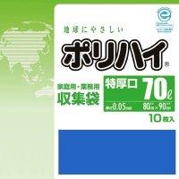 ポリハイ ごみ袋 70L特厚 0.05 青 LP-7050BL 10枚入り×25冊【250枚】
