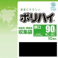 ポリハイ ごみ袋 90L 0.05 黒 LP-90BK 10枚入り×25冊【250枚】