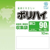 ポリハイ ごみ袋 90L 0.05 半透明 LP-90HT 10枚入り×25冊【250枚】