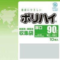ポリハイ ごみ袋 90L 0.05 透明 LP-90N 10枚入り×25冊【250枚】