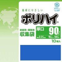 ポリハイ ごみ袋 90L 0.05 青 LP-90BL 10枚入り×25冊【250枚】