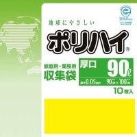 ポリハイ ごみ袋 90L 0.05 黄色 LP-90YE 10枚入り×25冊【250枚】